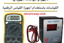 Photo of تحميل كتاب القياسات بإستخدام أجهزة القياس الرقمية pdf