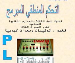 Photo of تحميل كتاب التحكم المنطقي المبرمج PLC