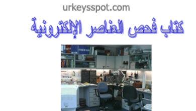 Photo of كتاب فحص العناصر الالكترونية PDF